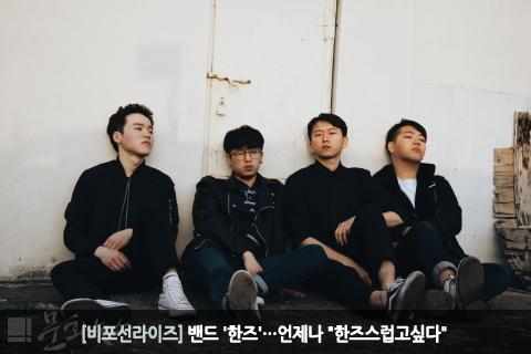 [비포선라이즈] 밴드 '한즈'…언제나