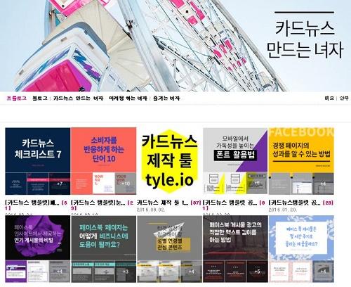 [어썸피플] 김지현 마케터, 2016년을 자신의 해로 일궈낸 '카드뉴스 만드는 녀자' (인터뷰)