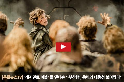[문화뉴스TV] '레지던트 이블' 폴 앤더슨 감독