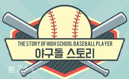 [주간 야구돌 스토리]올 시즌을 이끌 고교 3학년 선수들은 누구? ⑨