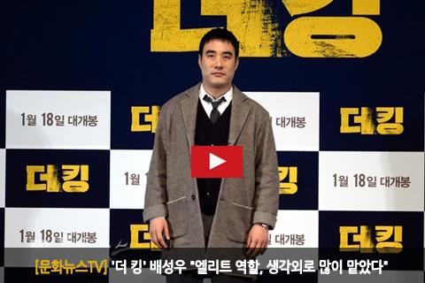 [문화뉴스TV] '더 킹' 배성우
