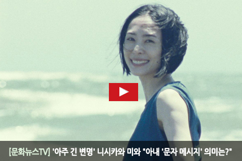 [문화뉴스TV] '아주 긴 변명' 니시카와 미와 감독