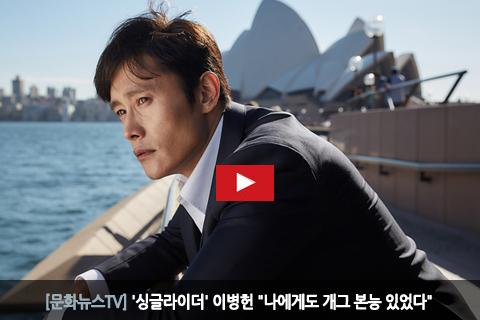 [문화뉴스TV] '싱글라이더' 이병헌