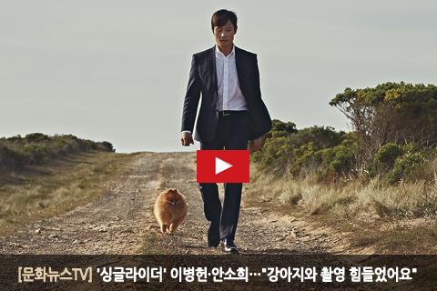 [문화뉴스TV] '싱글라이더' 이병헌·안소희…