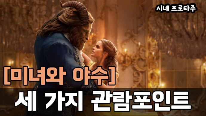 '미녀와 야수'의 3가지 관람포인트 [시네 프로타주]