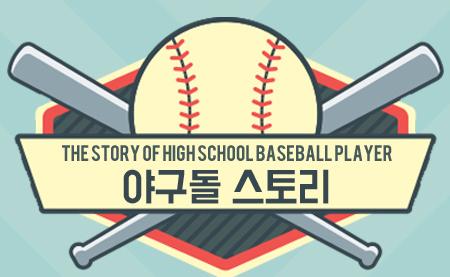 [주간 야구돌 스토리]3월 개막전 최고의 순간은?