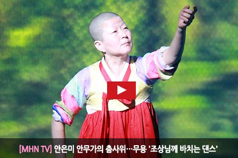 [MHN TV] 안은미 안무가의 춤사위…무용 '조상님께 바치는 댄스'