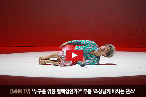 [MHN TV]