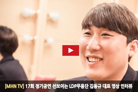 [MHN TV] 17회 정기공연 선보이는 LDP무용단 김동규 대표 영상 인터뷰