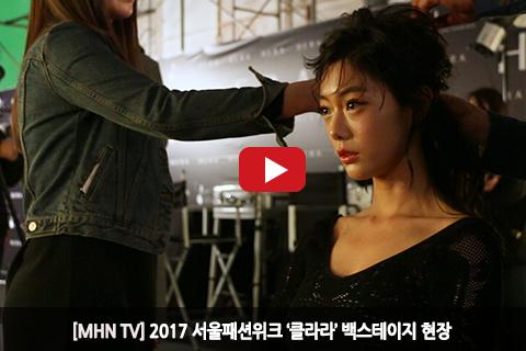 [MHN TV] 서울패션위크 '클라라' 백스테이지 현장