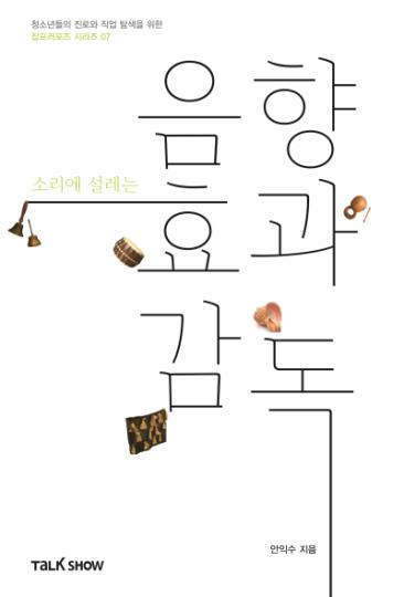 [금주의 시간] 청소년 자기계발 도서 '소리에 설레는 음향효과 감독'