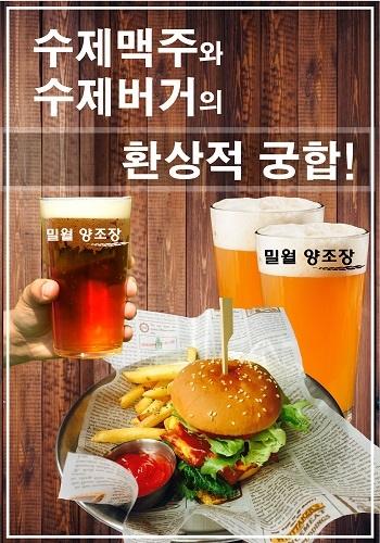 밀월양조장, 냉장차량 직배송 통한 수제맥주와 수제안주 제공 - 문화뉴스