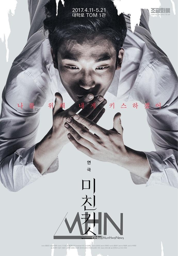 [송수진의 문화살롱] 지극히 개인적인 사유, 연극 '미친 키스'