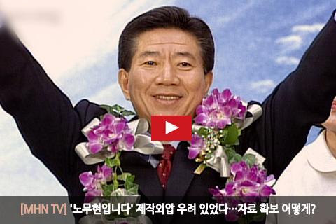 [MHN TV] '노무현입니다' 제작외압 우려 있었다…자료 확보 어떻게?