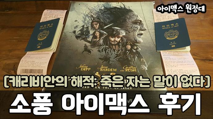 [아이맥스 원정대] '캐리비안의 해적: 죽은 자는 말이 없다' in 소풍 IMAX (명당 후기)