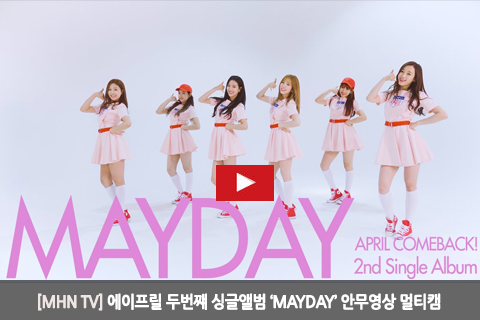 [MHN TV] 에이프릴 컴백!! 'MAYDAY' 안무영상 멀티캠