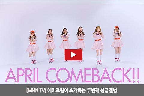 [MGN TV] 에이프릴 두번� 싱글앨범 'MAYDAY'