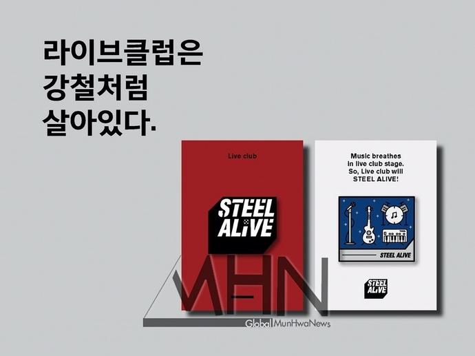 [김가현의 컬쳐앤더시티] 스틸 얼라이브, 잃어버린 것들에 대하여