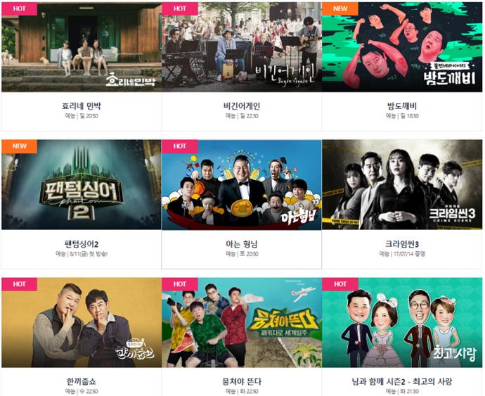 [문화파일] '마녀사냥'부터 '냉부해'·'아는 형님'·'효리네 민박'까지 JTBC 예능 흥행 연착륙 비결은?