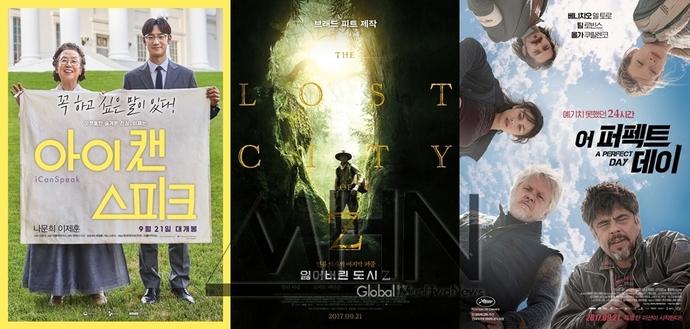 [영알못 추천영화] '아이 캔 스피크'·'잃어버린 도시 Z'·'어 퍼펙트 데이' 연령등급 왜 이럴까?