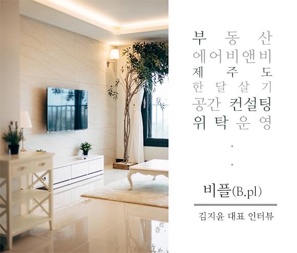 [라이징 스타트업] 비플 김지윤 대표 인터뷰, '제주도 한 달 살기'부터 '부동산 위탁운영'까지