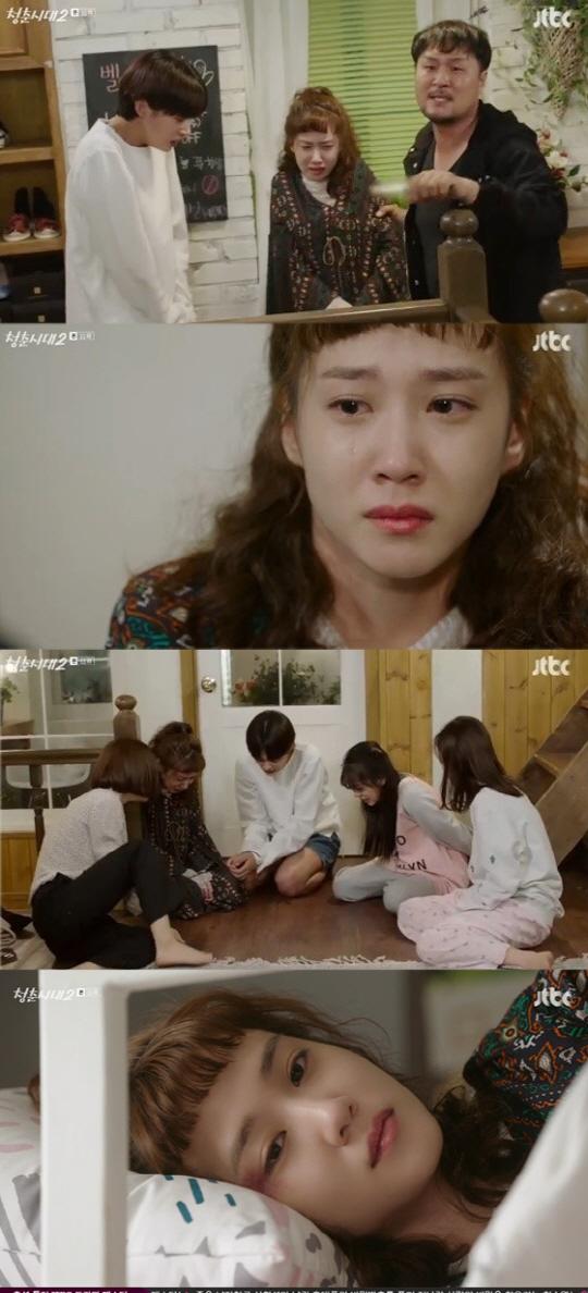 '청춘시대 2' 하메들 전환점 위해 사용된 '협박 장면' 논란
