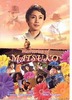 [남예지의 영화 읽어주는 여자] 행복한 마츠코?…영화 '혐오스런 마츠코의 일생'