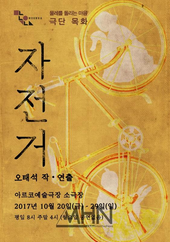 [박정기의 공연산책] 극단 목화의 오태석 작 연출의 자전거 自轉車