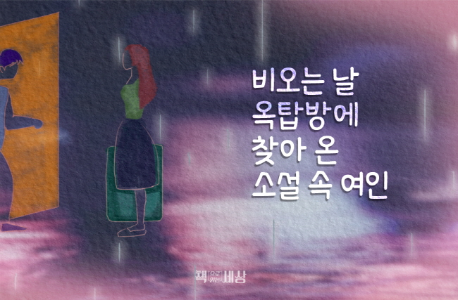 [문화카드] '빗소리 몽환도', 환상과 현실의 숙명적 만남을 그리며