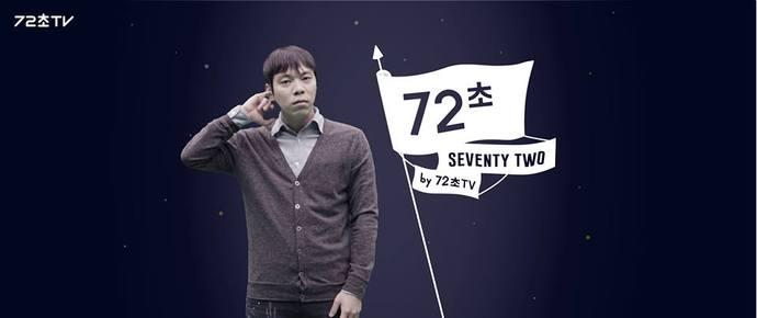[크리에이터 세터] '72초TV' 감독 겸 '도루묵' 남주인공 진경환 인터뷰, 시청자의 마침표를 빼앗다