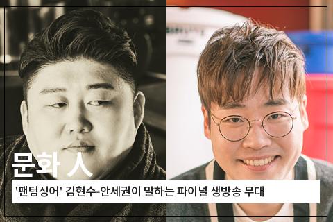 [문화 人] '팬텀싱어' 시즌 1·2의 김현수-안세권이 말하는 파이널 생방송 무대 ①