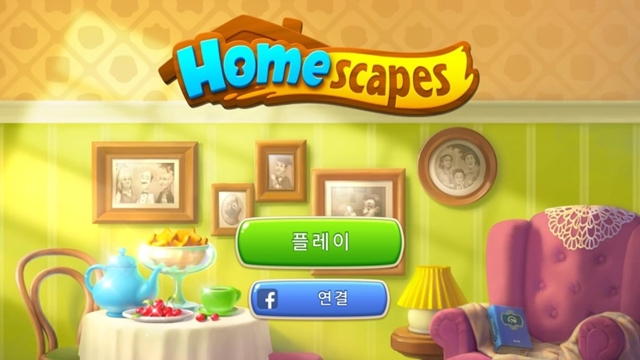 [스마트한 글로벌 모바일게임 리뷰] 퍼즐게임으로 집을 꾸민다? '꿈의 집(Homescapes)'