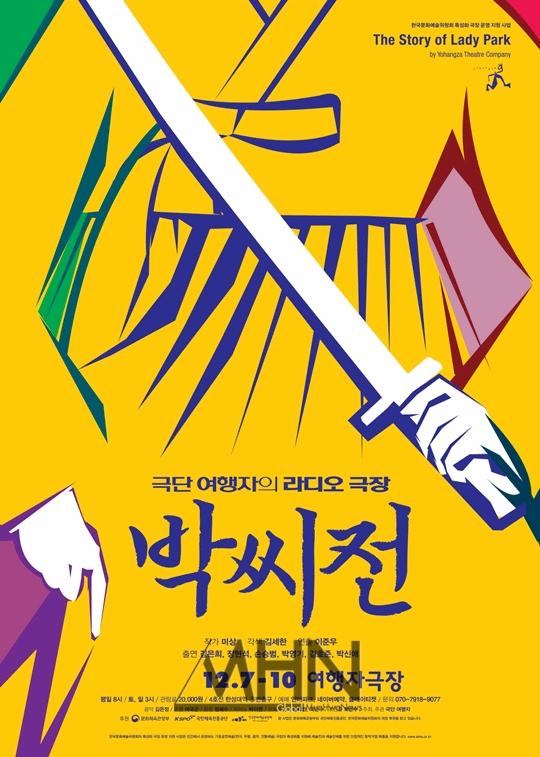 [박정기의 공연산책] 극단 여행자의 라디오 극장 작가 미상 김세한 각색 이준우 연출의 박씨전