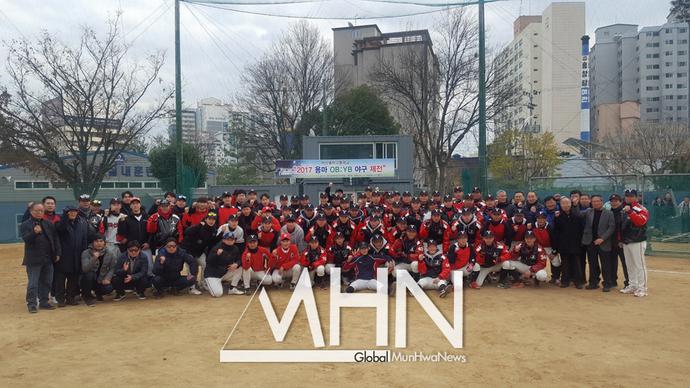 마산용마고, 2017 졸업생-재학생 야구 제전 시행