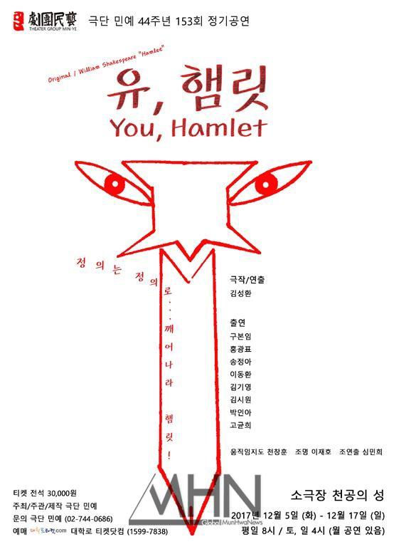 [박정기의 공연산책] 극단 민예의 윌리엄 셰익스피어 원작 김성환 극작 연출의 유 햄릿