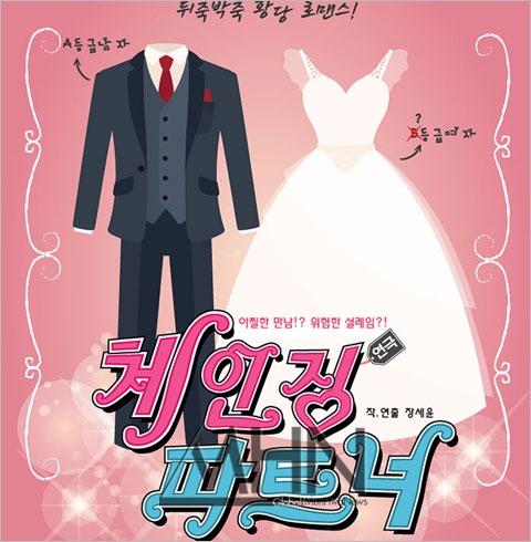[박정기의 공연산책] 아신 아트컴퍼니와 극단 논다의 장세윤 작 연출의 체인징 파트너