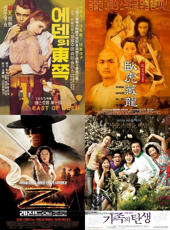 [주말안방극장] '에덴의 동쪽'·'와호장룡'·'레전드 오브 조로'·'가족의 탄생' 추억의 영화와 함께