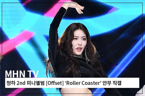 [MHN TV] 청하 'Roller Coaster' 안무 직캠 (청하 2nd 미니앨범 쇼케이스)
