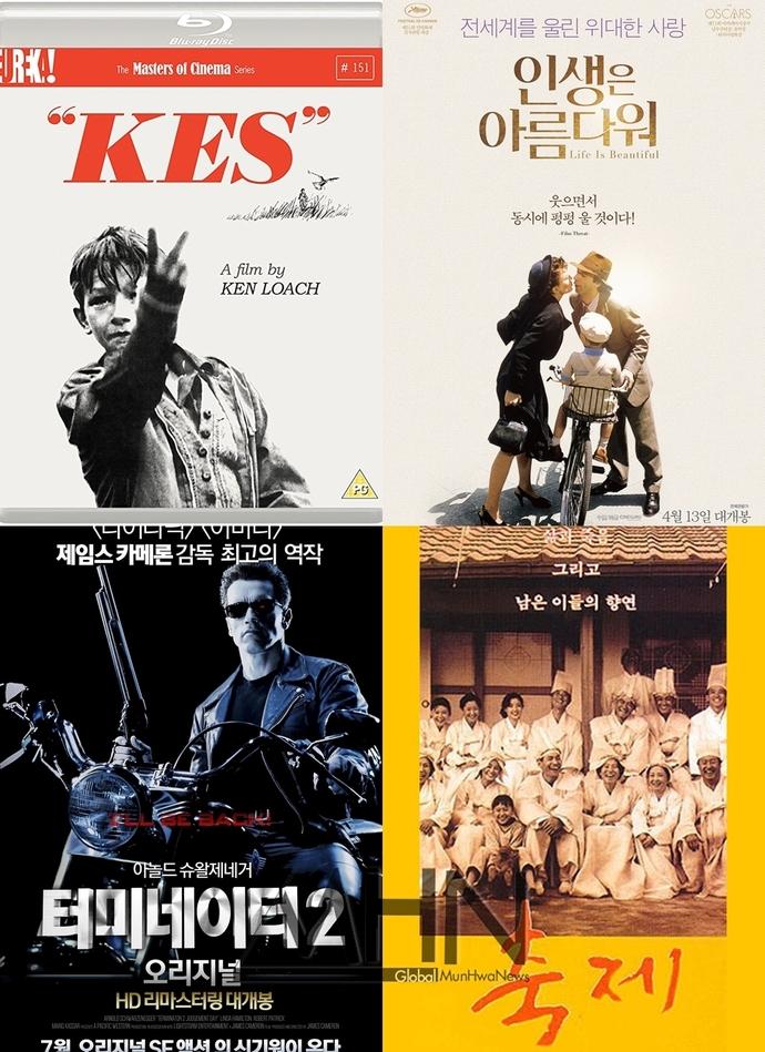 [주말안방극장] '케스'·'인생은 아름다워'·'터미네이터 2'·'축제' 추억의 영화와 함께
