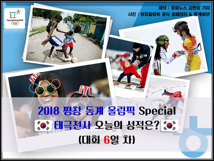 [문화카드 x 평창올림픽] 랜디 희수, 여자 아이스하키 첫 골 '신고'