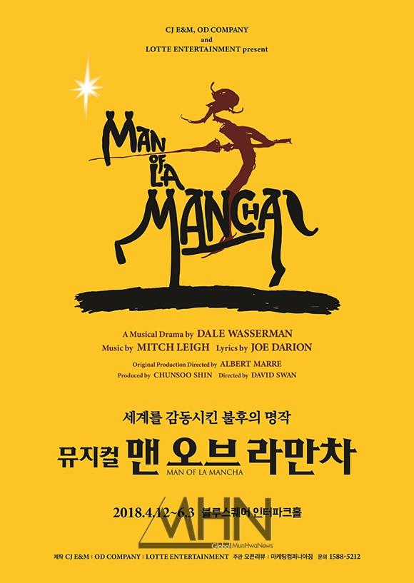 홍광호 2018년 첫 작품은 '맨오브라만차', 오는 4월 공연