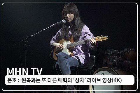 [MHN TV] 싱어송라이터 은호(Eun Ho) : '상자' Live in MHN스테이지