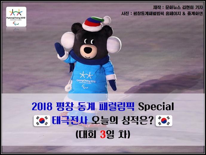 [문화카드 x 패럴림픽] 크로스컨트리 신의현, 대회 첫 메달 획득
