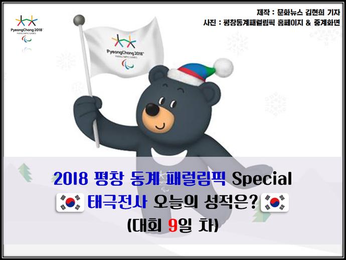[문화카드 x 패럴림픽] 크로스컨트리 신의현, 사상 첫 금메달 꿈 이뤘다