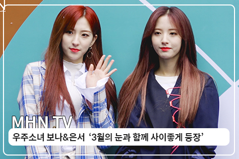 [MHN TV] 우주소녀 보나&은서 '3월의 눈과 함께 사이좋게 등장'