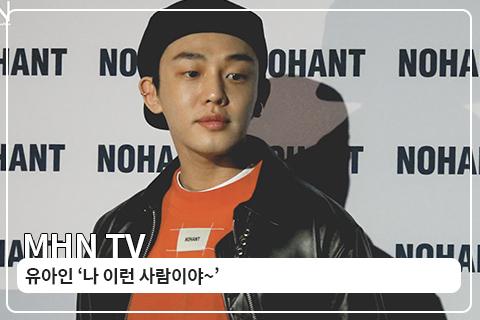 [MHN TV] 유아인 '나 이런 사람이야~