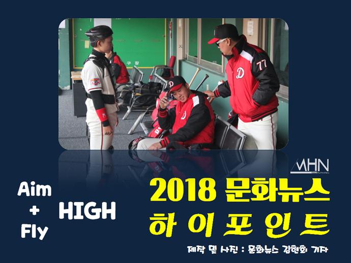 [문화뉴스 하이포인트] 정현욱-김태원, 주간 하이포인트 1위