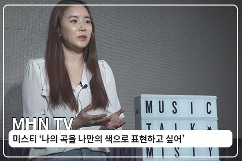 [MHN TV] 싱어송라이터 미스티 : '나의 곡을 나만의 색깔로 표현하고 싶어'