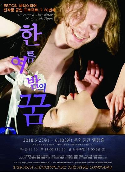 [박정기의 공연문화산책] 유라시아 셰익스피어극단의 윌리엄 셰익스피어 원작 남육현 연출의 한여름 밤의 꿈