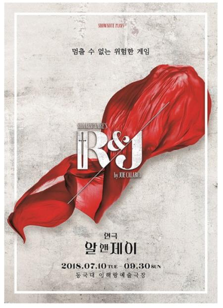 연극 'R&J' 로미오와 줄리엣 메인 포스터 공개